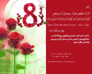 695 Tabrik 8 Mars Zanan